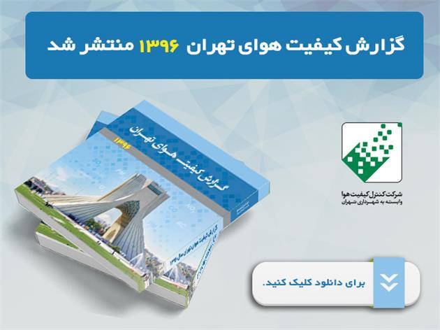 گزارش کیفیت هوای تهران در سال 96 منتشر شد